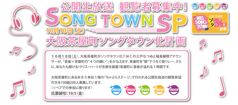 song town sp
